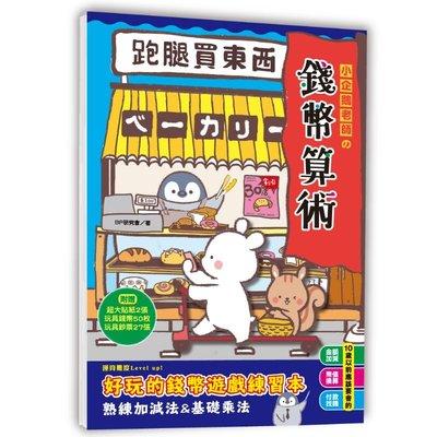 幼福--小企鵝老師的錢幣算術:跑腿買東西! (隨書附贈超大貼紙2張,玩具錢幣枚,玩具鈔票張)