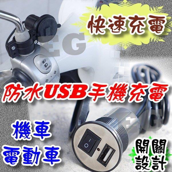 G7F12 機車 摩托車 電動車 防水USB手機充電器 1.5A快速充電 車用USB充電器 汽機車USB手機充電器