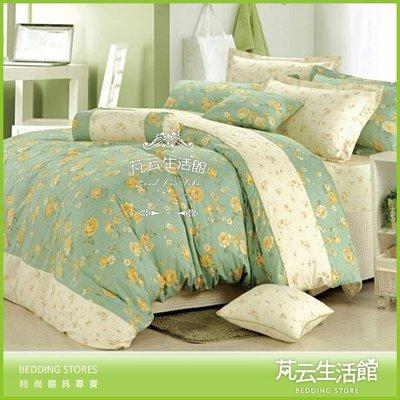 床包兩用被四件組《法國莊園》美國棉標準雙人床包兩用被四件組【芃云生活館】