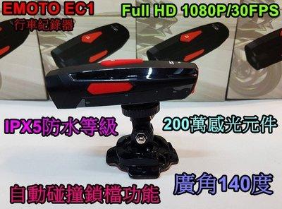 頭等大事安全帽 EMOTO EC1行車記錄器 HD 1080P 高解析度 安全帽行車紀錄器 夜間拍攝 行車安全 免運