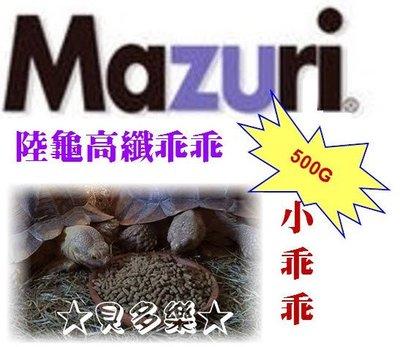 【貝多樂】Mazuri陸龜飼料 小乖乖 分裝包 500公克 箱龜/豹龜/烏龜/陸龜