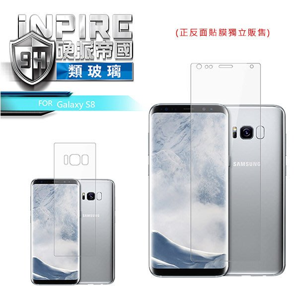 *phone寶*iNPIRE SAMSUNG S8/S8+ 極薄 9H PET 保護貼 玻璃貼 保護膜 背貼(內縮
