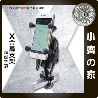 台北市可面交 五匹 MWUPP X型 支架 導航手機 手機架 單車 腳踏車 機車 檔車 小檔車 非RAM車架 小齊的家