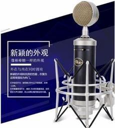 免運原廠正品Blue BabyBottle SL小奶瓶電容麥 電腦K歌直播用錄音級麥克風