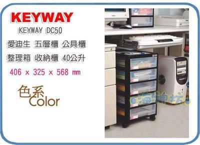 =海神坊=台灣製 KEYWAY DC50 愛迪生五層櫃 抽屜整理箱 收納箱 分類置物箱 附輪40L 2入1150元免運