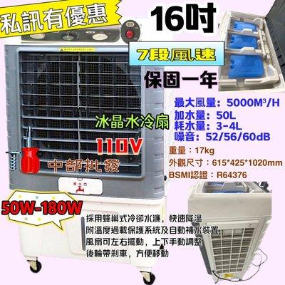 16吋 水冷扇 大水箱50L 空調扇 工業冷風機  商用製冷機 7段風速 高效降溫 省電  移動冷氣 鐵皮屋 工廠