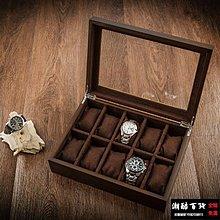 木制天窗手錶盒子十格木質首飾手錬手串展示盒收納盒【潮酷百貨】