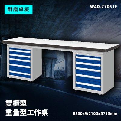【辦公嚴選】Tanko天鋼 WAD-77051F《耐磨桌板》雙櫃型 重量型工作桌 工作檯 桌子 工廠 車廠
