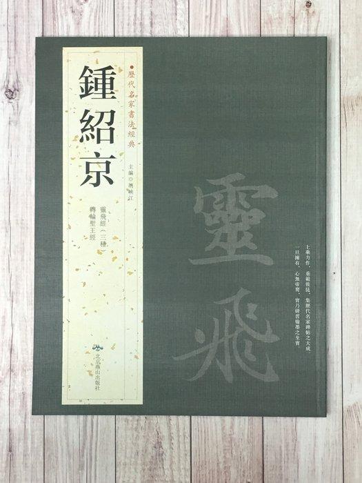 正大筆莊~『歷代名家書法經典 鍾紹京』字帖 書法 中國書房