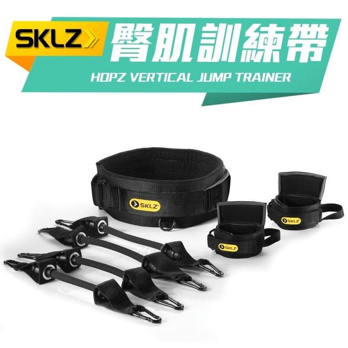 瑪林SKLZ 臀肌訓練帶(免運 健身 田徑 籃球 肌力訓練配件【99301092】≡排汗專家≡