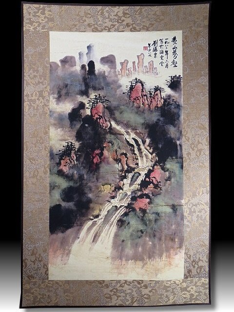 【 金王記拍寶網 】S1299  中國近代書畫名家 劉海栗款 水墨山水圖 居家複製畫 名家書畫一張 罕見 稀少