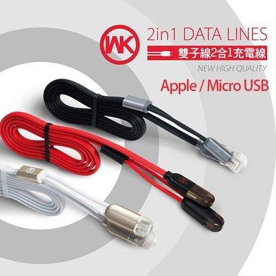 【妃凡】REMAX WK 雙子線 二合一 充電線 lightning Micro USB 傳輸線 加碼送贈品 207
