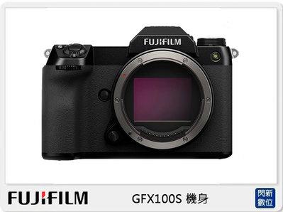☆閃新☆ 預購~Fujifilm GFX100S 機身(公司貨)