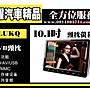 虎耀汽車精品~10.1吋高清外掛頭枕DVD顯示器...