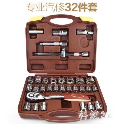 套筒扳手套裝汽修汽車維修車載隨車五金工具箱棘輪扳手組套 js11321