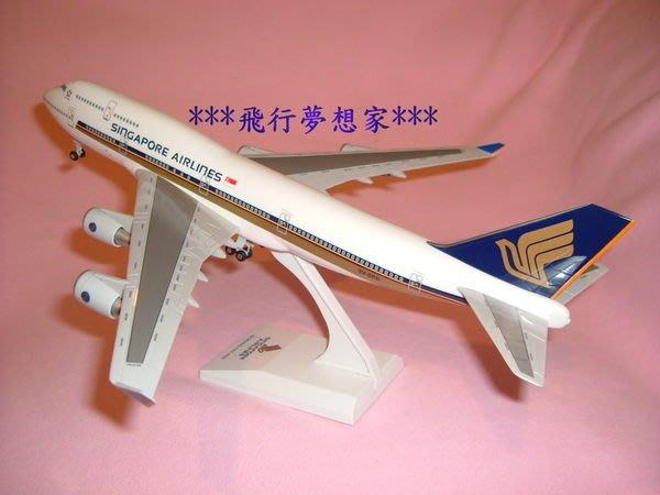 **飛行夢想家**新加坡航空&B747-400&1:200&頂尖航空迷精緻典藏! !!售出