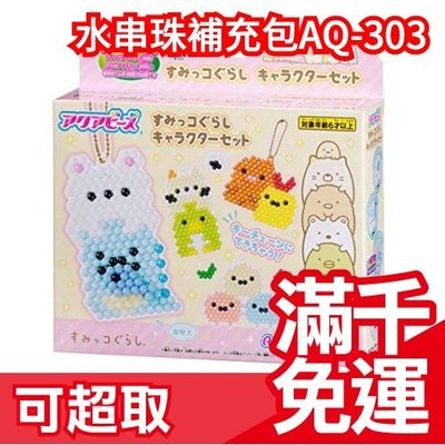 【角落生物  AQ-303】免運 日本 EPOCH 創意 DIY 玩具 夢幻星星水串珠 吊飾 補充包 角落小夥伴❤JP