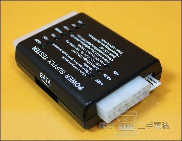 【樺仔3C】全新 ATX POWER 電源測試器 - 讓你知道POWER是否供電正常 POWER測試器 超商