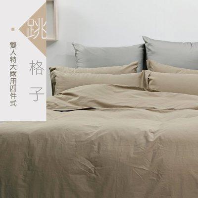 雙人特大床包兩用被套四件式【跳格子】《40支紗》-麗塔寢飾-