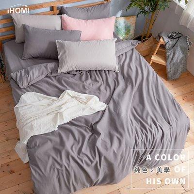 《iHOMI》芬蘭撞色設計-雙人加大床包被套四件組-深灰