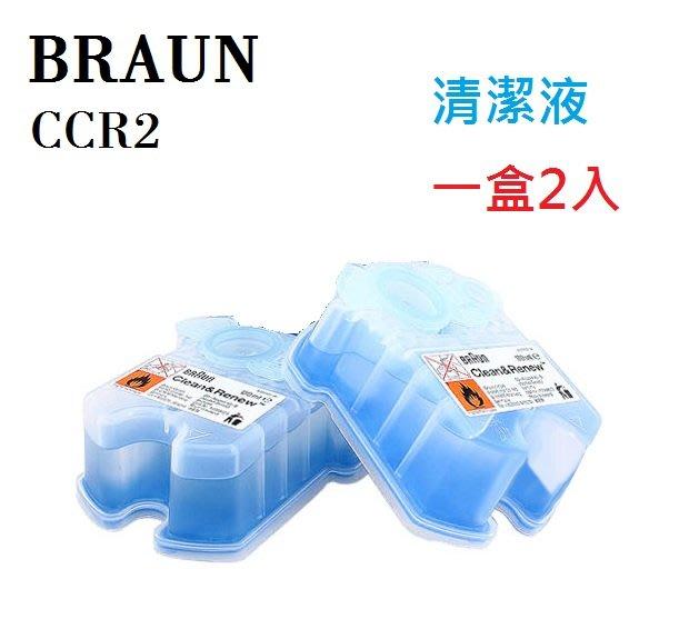 德國百靈 BRAUN CCR2  匣式清潔液【2入裝/盒】適用-790cc、760cc、590cc、390cc、350c
