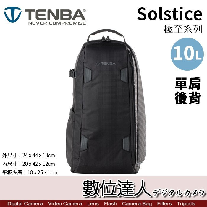 【數位達人】Tenba 天霸 Solstice 10L 極至系列 單肩後背包 / 10升 攝影包 登山 平板 附防雨罩