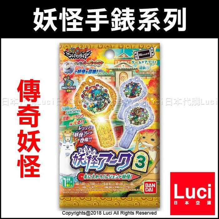 妖怪鑰匙 傳奇妖怪 妖怪召換 第3彈 3rd (BOX) 妖怪手錶 BANDAI 可與switch連動 LUCI日本代購