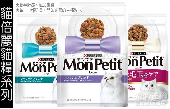 【寵物王國】MonPetit貓倍麗成貓乾糧3磅(化毛/鮮魚什錦/海鮮拼盤) 三款可選 ,可超取!