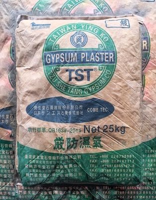 【冠亦商行】資生堂 TST石膏粉 1公斤 模型 翻模 灌模 產地台灣