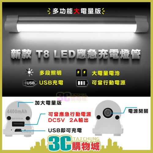 現貨《3C購物城》新款LED充電燈管 5段照明 4400mAh行動電源 USB充電 磁吸 露營 5V/2A