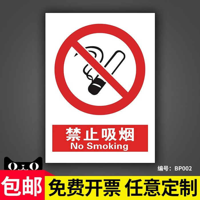 聚吉小屋 #5件起發禁止吸煙安全警示標識牌嚴禁煙火當心觸電有電危險禁止拍照警告提示標志牌墻貼滅火器消火栓使用方法貼紙定制