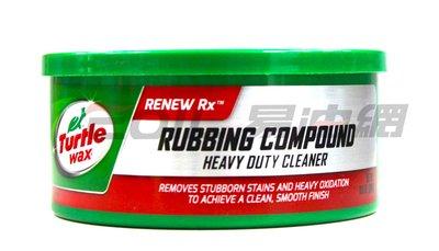 【易油網】TURTLE WAX 研磨劑(粗蠟)RUBBING COMPOUND龜牌 原裝進口#1230