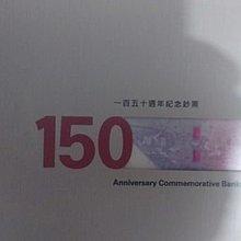 滙豐 150 週年紀念鈔票單張