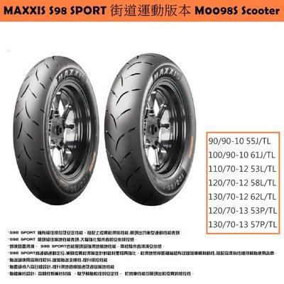 台中潮野車業 MAXXIS S98 SPORT 街道版 熱熔胎 120/70-13 絕佳性能胎 DRG FORCE