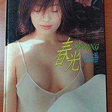 楊思敏 -- 春光 -- 寫真集 --- 自有書, 保存極佳 -- 未滿18歲請勿購買 --- 下標即結標