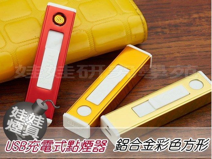 ㊣娃娃研究學苑㊣購滿499免運費 金倫JL-801鋁合金 彩色攜帶型 迷你USB充電點煙器打火機(SB635)