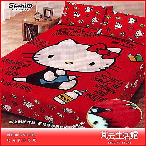 【芃云生活館】~正版卡通HELLO KITT刷毛床包組 (標準床包+2枕套) 台灣製造~
