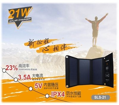 【Sun】SunPower SLS-21 太陽能摺疊面板21W 3折 單晶矽高效太陽能折疊包 應急快速充電 穩壓5V輸出