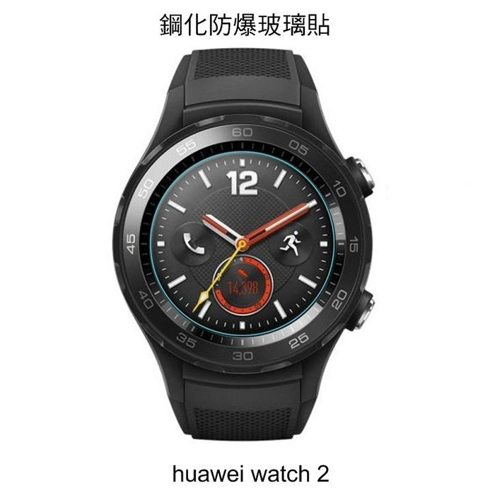 *Phone寶*huawei watch2 華為Watch2 鋼化玻璃貼 硬度 高硬度 高清晰 高透光 9H