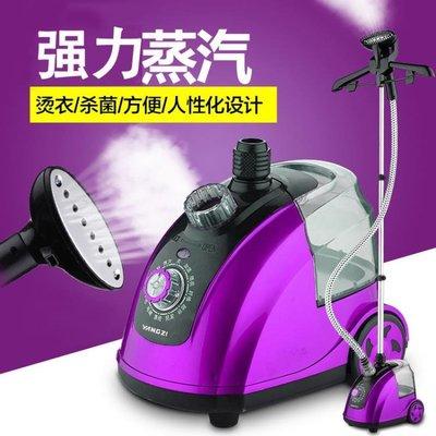 掛燙機 蒸汽掛燙機家用手持燙衣服熨燙機迷你立式燙斗手持小型燙衣機
