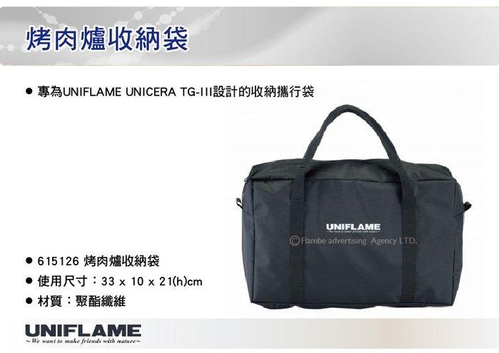   MyRack   日本UNIFLAME 烤肉爐收納袋(615010專用) 手提袋 裝備袋 No.U615126