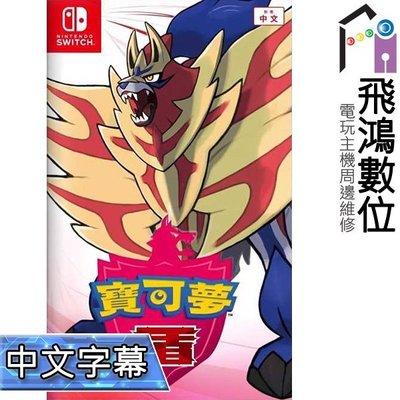 【飛鴻數位】switch NS 精靈寶可夢 寶可夢 盾 中文版 『光華商場自取』