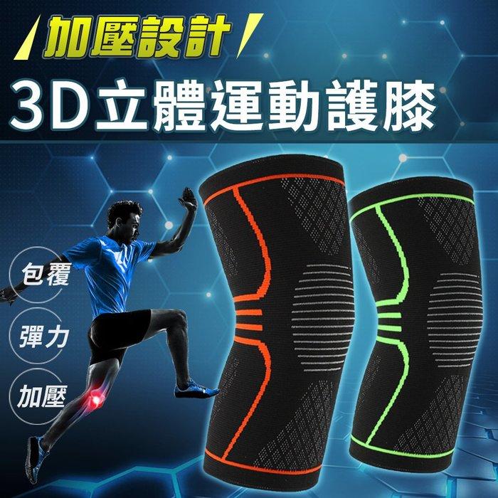 3D立體運動護膝(1入) 籃球護膝 護膝套 運動護具 護膝蓋 薄護膝 透氣彈力 台灣現貨供應 24H配送