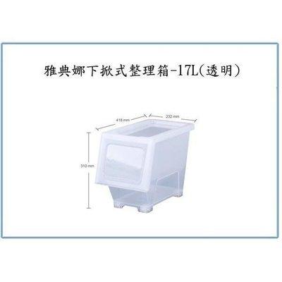 大詠 BX00605 雅典娜下掀式整理箱 透明 17L 收納箱 置物箱