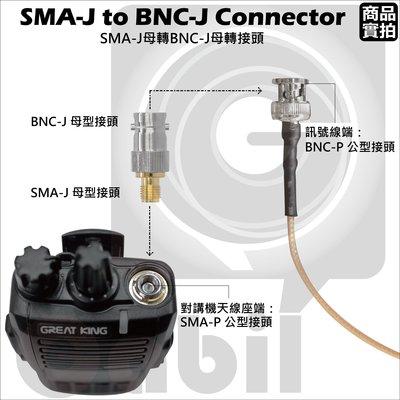 【中區無線電】SMA-F SMA-J SMA 母頭 轉 BNC-J BNC 母頭轉接頭 轉換頭 連接訊號線 含稅附發票