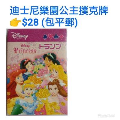 迪士尼樂園公主撲克牌