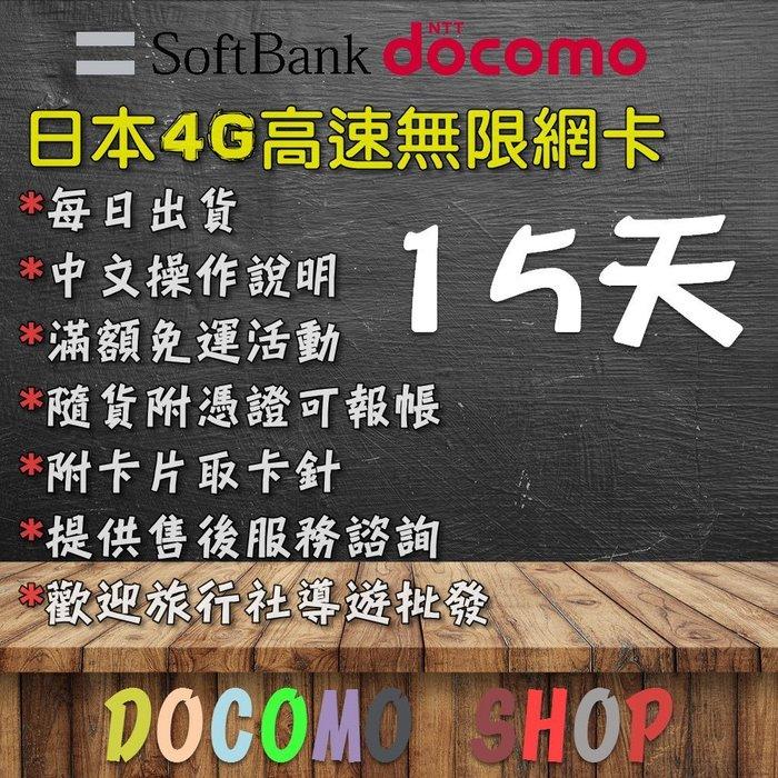 萊爾富免運 日規卡 15天 高速4G上網 日本 DOCOMO SIM卡 日本上網卡 日本網卡 日本sim卡 日本網路卡