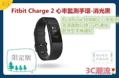 消光黑!【3C潮流 台中】Fitbit Charge2 HR無線心率監測專業運動手環 公司貨開發票