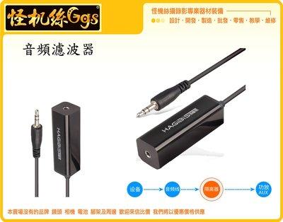 怪機絲 3.5MM 音頻隔離器 噪音濾波器 電腦 音響 電流聲 消除器 音頻濾波器 收音 雜音