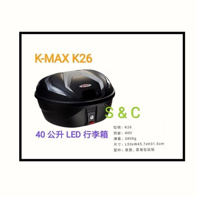【Shanda 上大莊】刷卡  K-max 40公升 K26 冷光煞車燈/ 後行李箱